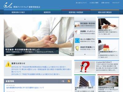 任意継続の情報は[関東ITソフトウェア健康保険組合]